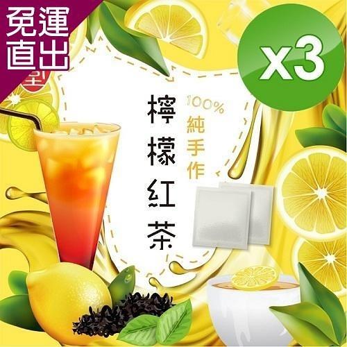 和春堂 100%純手作檸檬紅茶 3入組【免運直出】