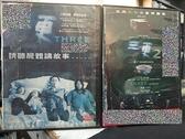 挖寶二手片-C03--正版DVD-華語【三更1+2 套裝系列2部合售】-(直購價)