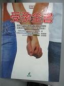 【書寶二手書T4/保健_JCI】受孕全書(精裝版)_韋絲特