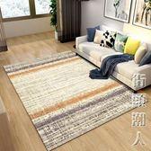 地毯夏季北歐客廳簡約現代家用房間沙發臥室茶幾毯長方形ins風格 igo街頭潮人