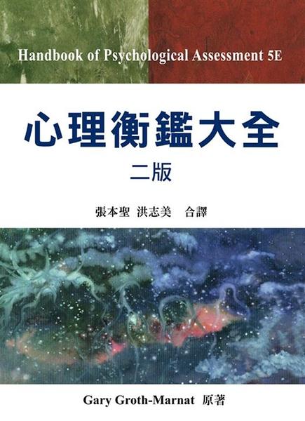 (二手書)心理衡鑑大全 中文第二版 2012年 (HANDBOOK OF PSYCHOLOGICAL ASSESS..