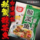 柳丁愛【A198】白家陳記 酸爽 酸菜魚200g