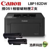 【搭CRG-051相容碳粉匣 二支】Canon imageCLASS LBP162dw 黑白雷射印表機