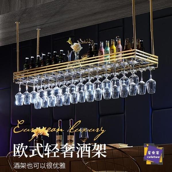 吧台吊架 高腳杯紅酒杯架倒掛家用裝飾懸掛歐式創意酒吧架子鐵藝紅酒杯掛架T