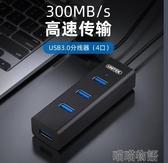 USB分線器-優越者usb3.0擴展器轉接頭type-c筆記本臺式電腦外接口hub 喵喵物語