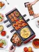烤盤 韓式燒烤爐家用無煙多功能室內電烤盤不粘烤串鐵板燒烤肉機燒烤架 YXS辛瑞拉