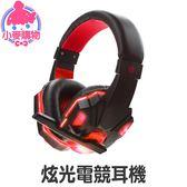 ✿現貨 快速出貨✿【小麥購物】炫光電競耳機 耳罩式耳機 麥克風 重低音 電腦耳機【C144】