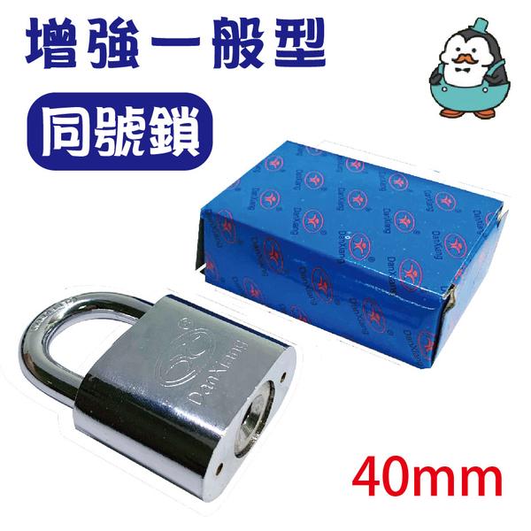 娃娃機鎖 機台鎖 合金鎖 白鋼鎖 通開鎖 同號鎖 掛鎖 防盜鎖頭 增強一般型 - 同號鎖 40mm