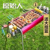 烤肉架 原始人燒烤爐戶外5人以上木炭燒烤架全套家用野外工具碳肉爐子3 米蘭街頭IGO