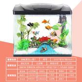 優惠兩天-魚缸 水族箱 生態桌面金魚缸玻璃 迷你小型客廳魚缸懶人中型家用 BLNZ