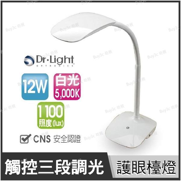 Dr.light V7 LED 三段式護眼觸控檯燈【白光/USB輸出/360度萬向軟管/簡約時尚/Buy3c奇展】