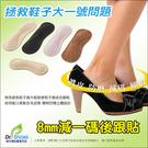 特厚8mm後跟貼後腫貼 頂級觸感柔軟反毛皮 TOMS解決鞋大一號問題 鞋子不再掉鞋╭*鞋博士嚴選鞋材