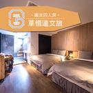 【台中】草悟道文旅-4人家庭房住宿含早...