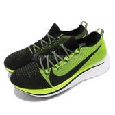 【六折特賣】Nike 慢跑鞋 Zoom Fly FK 黑 黃 螢光 Flyknit 編織鞋面 運動鞋 男鞋【PUMP306】 BV6103-002