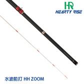 漁拓釣具 HR N205NET-V Ⅱ水波前打竿HH 4.5-5.3M (前打竿) ZOOM