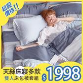 《下殺》床包被套組 / 雙人【熱銷天絲-多款可選】含兩件枕套  天絲TENCEL  戀家小舖