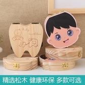 寶寶乳牙紀念盒兒童小孩牙齒掉牙換牙女孩嬰兒牙盒胎毛保存收藏盒