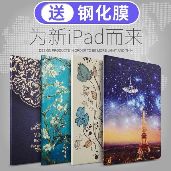 2018新款iPad保護套蘋果9.7英寸2017平板電腦pad7新版a1822皮套硅膠愛派paid外殼全包防摔
