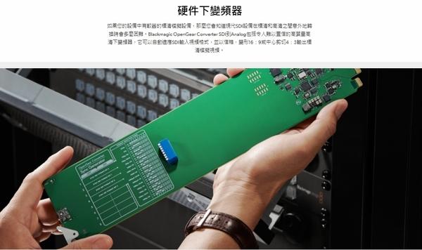 【聖影數位】Blackmagic OpenGear Converter-Sync Generator 轉換器同步生成器 公司貨