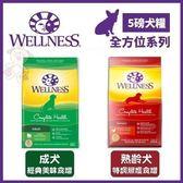 *King Wang*【周年慶活動】Wellness全方位系列《成犬經典 熟齡犬食譜》5磅/包 狗飼料