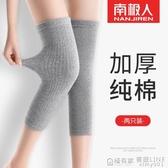 南極人護膝蓋護套保暖老寒腿男女士自發熱漆關節護腿老年人防寒xi 極有家
