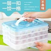 餃子盒凍餃子家用放餃子的速凍盒托盤冰箱保鮮收納水餃盒不黏分格   年終大促