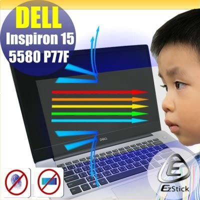® Ezstick DELL Inspiron 15 5580 P77F 防藍光螢幕貼 抗藍光 (可選鏡面或霧面)