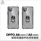 OPPO A5 A9 2020 磁吸指環鎧甲防摔保護殼 指環支架 手機殼 四角加強 防摔殼 軟殼 支架殼