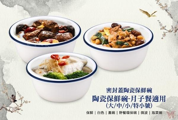 【堯峰陶瓷】密封蓋陶瓷保鮮碗 大號 (保鮮碗|微波|泡菜沙拉碗|上班族便當|月子餐專用)