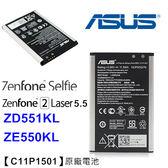 【YUI】ASUS ZenFone 2 Selfie  原廠電池 ZE550KL 5.5吋 /C11P1501 原廠電池 華碩 ZE601KL 原廠電池 3000mAh (裸裝)