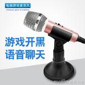 台式電腦麥克風主播吃雞游戲YY語音話筒有線電容麥通用捷升 F5 美芭