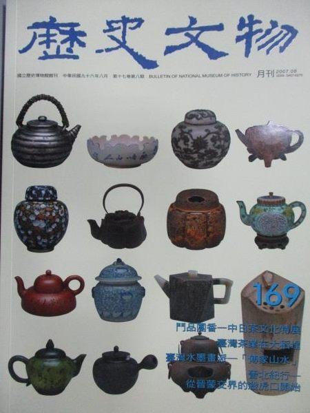 【書寶二手書T4/雜誌期刊_YCS】歷史文物_169期