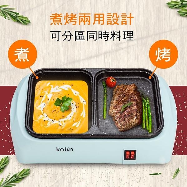歌林 煮烤兩用鍋 電烤盤 電火鍋 KHL-MN210 煮烤兩用設計