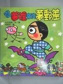 【書寶二手書T2/兒童文學_ZCK】從夢裡來的夢郵差_矢玉四郎 , 周姚萍