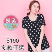 漂亮小媽咪 台灣設計哺乳衣 【BFC190】 多色任選 短袖 條紋 哺乳衣 孕婦裝