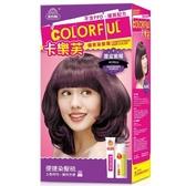 卡樂芙優質染髮霜-覆盆紫莓(含A/B劑【買就送馬鞭草沐浴120ML】