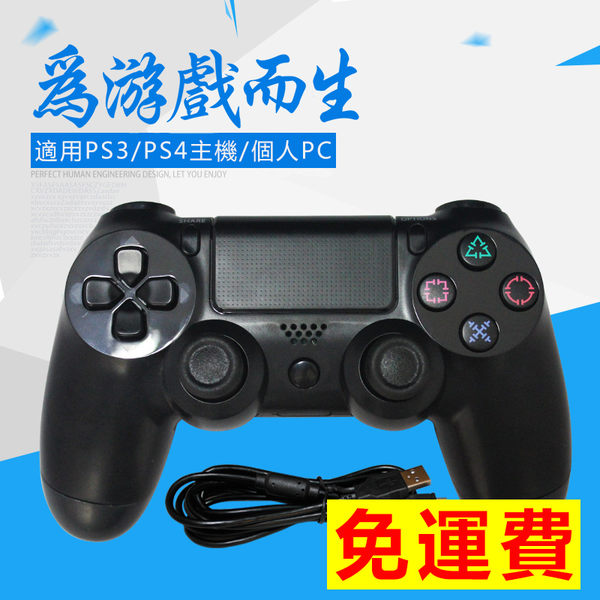PC / PS3 / PS4 有線手把 手柄 搖桿 副廠 電腦搖桿 手把 格鬥天王 非無線手柄