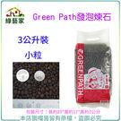 【綠藝家】Green Path發泡煉石3...