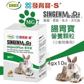 *KING*SINGEN發育寶-S MG7腸胃寶營養顆粒(地瓜口味)4gx10包.維持腸道保健.小動物適用