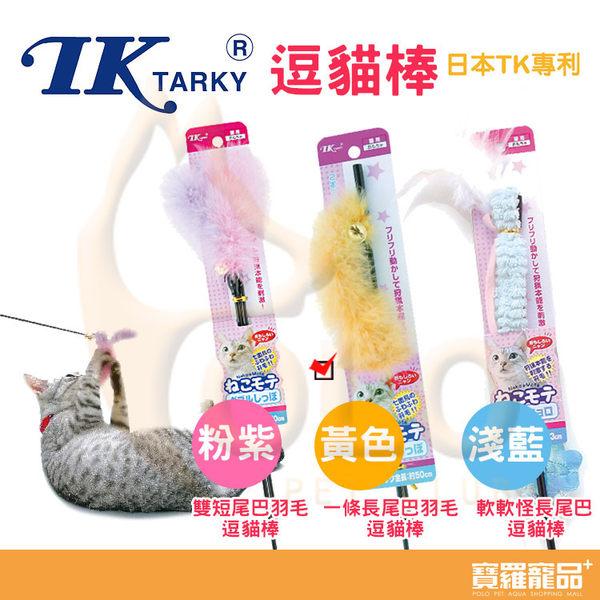 TK一條長尾巴羽毛逗貓棒(有鈴鐺)-黃【寶羅寵品】