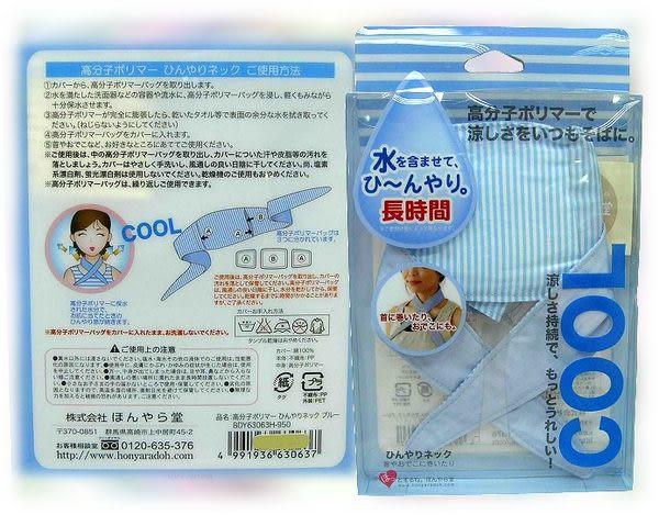 【波克貓哈日網】日本創意小品  ◇COOL降溫領巾◇《淺藍色條紋》