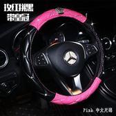 汽車方向盤套女士時尚鑲鉆四季通用型奔馳寶馬奧迪可愛個性車把套 KB5160【Pink中大尺碼】