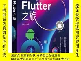全新書博民逛書店Flutter之旅Y433597 張德立 著 機械工業出版社 ISBN:9787111662341 出版20
