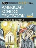(二手書)FUN 學美國英語閱讀寫作課本(4)(菊8開軟皮精裝+中譯別冊+1MP3)