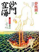 (二手書)沙門空海之唐國鬼宴(2):索妖