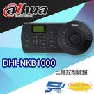高雄/台南/屏東監視器 DHI-NKB1000 三維控制鍵盤 大華dahua