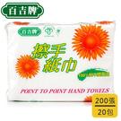 【百吉牌】擦手紙巾(200張/包x20包/箱)
