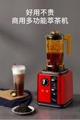 宗諾萃茶機商用奶茶店沙冰機冰沙碎冰奶蓋雪克淬粹碎翠奶昔榨汁機 台北日光