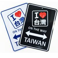 【收藏天地】台灣紀念品*我愛台灣鐵牌明信片(2色)