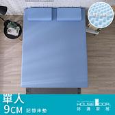 House Door 抗菌防螨9cm藍晶靈涼感舒壓記憶床墊-單人海洋藍
